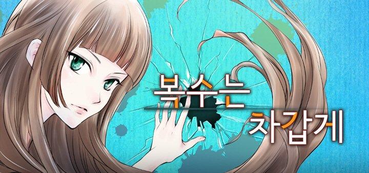 《復仇要冷冷端上》韓文版