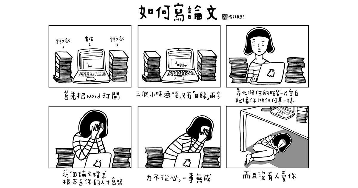 4 8.jpg?resize=1200,630 - 關於論文阿修羅場,不可錯過的研究生代表條紋衣女子