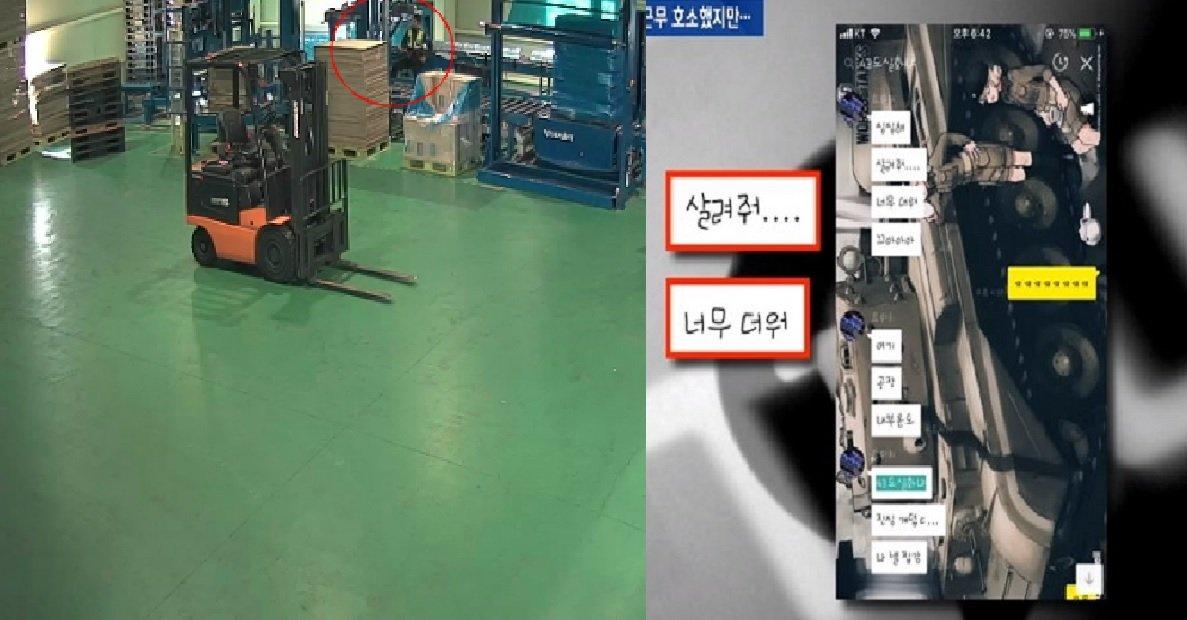 """444444 - """"너무 더워 살려줘"""" 현장실습 중 숨진 故이민호군의 카톡 메세지"""