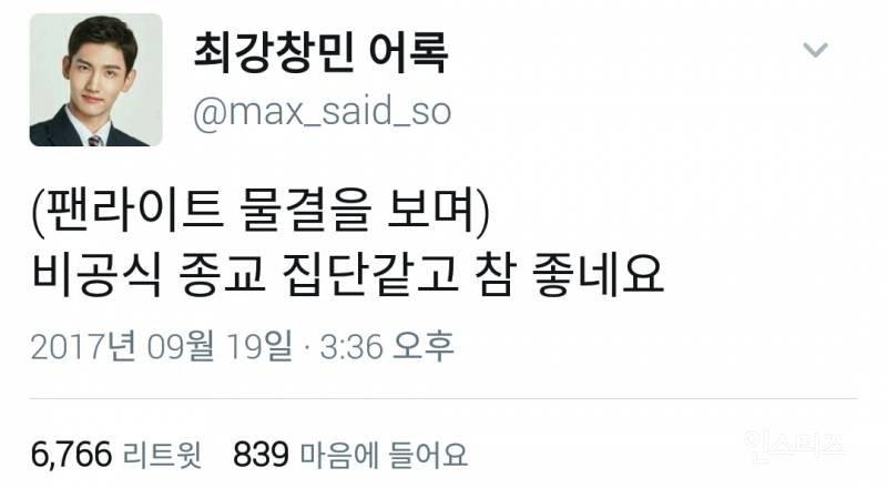 트위터 'max_said_so'