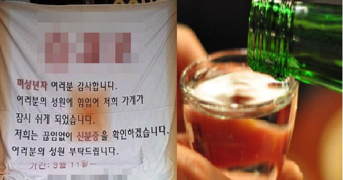7878 - 수능 끝나자 홍대·강남 등 번화가 술집 사장님들이 떨고 있다