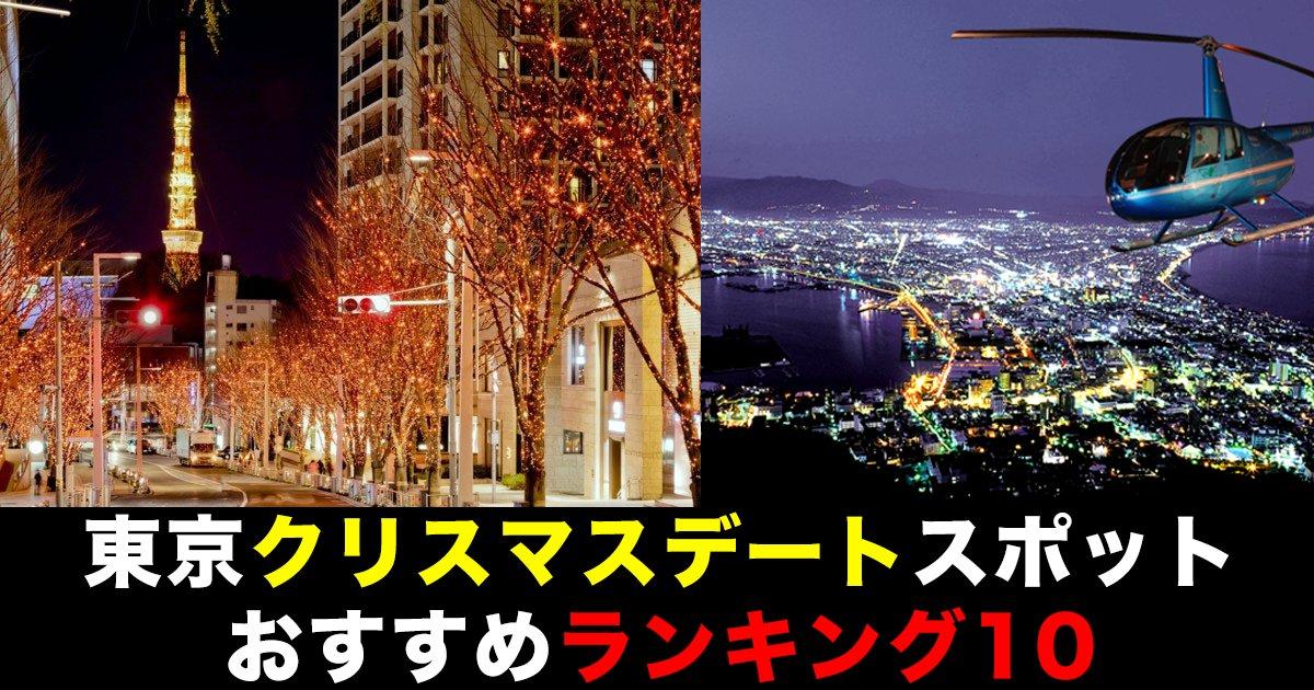 88 117.png?resize=1200,630 - もうそこまで!東京クリスマスデートスポットおすすめランキング10