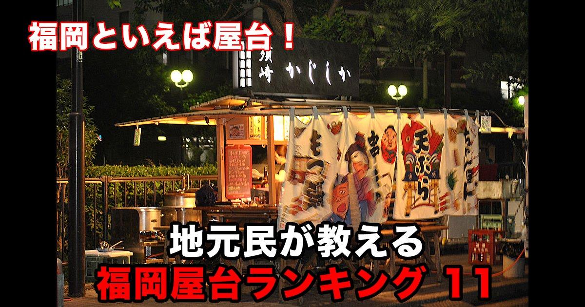 88 118.png?resize=1200,630 - 福岡といえば屋台!地元民が教える福岡屋台ランキング 11