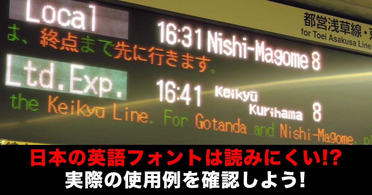 88 119.png?resize=1200,630 - 日本の英語フォントは読みにくい!?実際の使用例を確認しよう!
