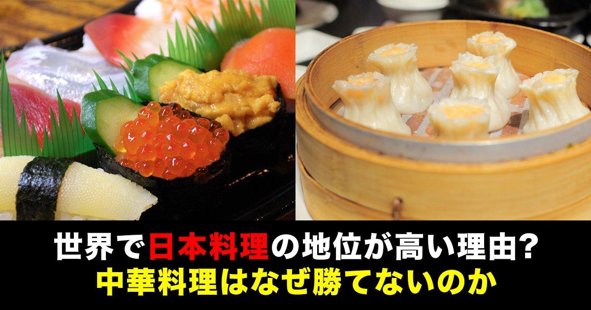 88 120.png?resize=1200,630 - 世界で日本料理の地位が高い理由?中華料理はなぜ勝てないのか... 中国人の悩み