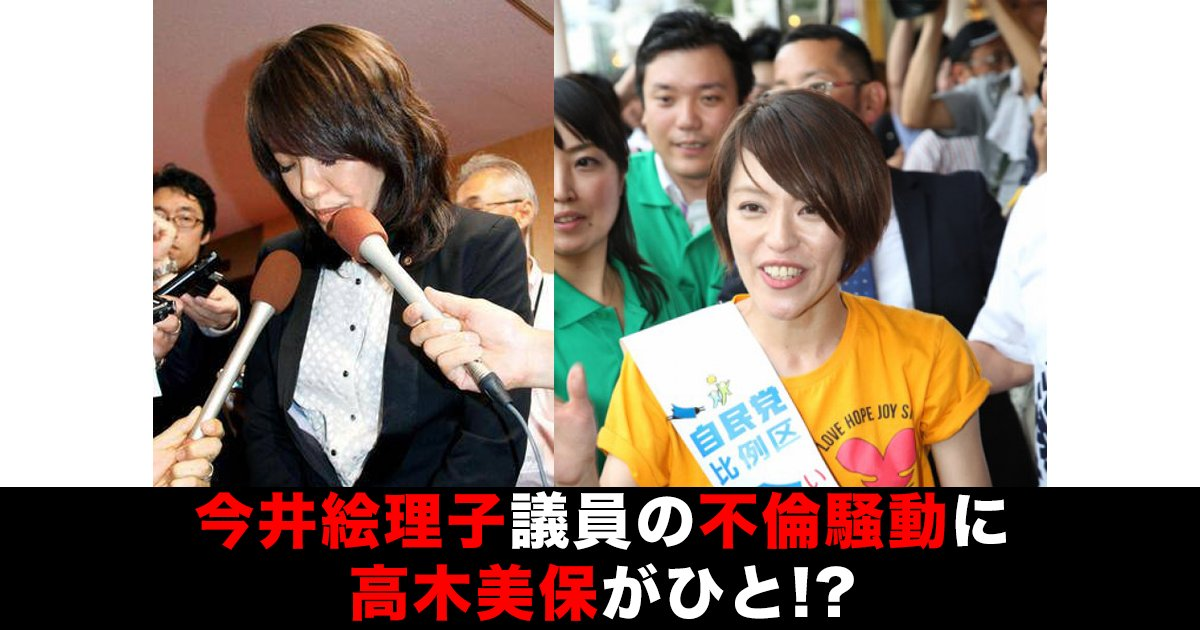 88 121.png?resize=1200,630 - 今井絵理子議員の不倫騒動に高木美保がひと言⁉