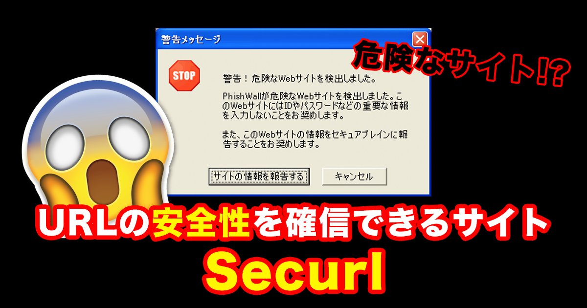 88 127.png?resize=1200,630 - 安全なリンク?危険なリンク?URLの安全性を確信できるサイトSecurl