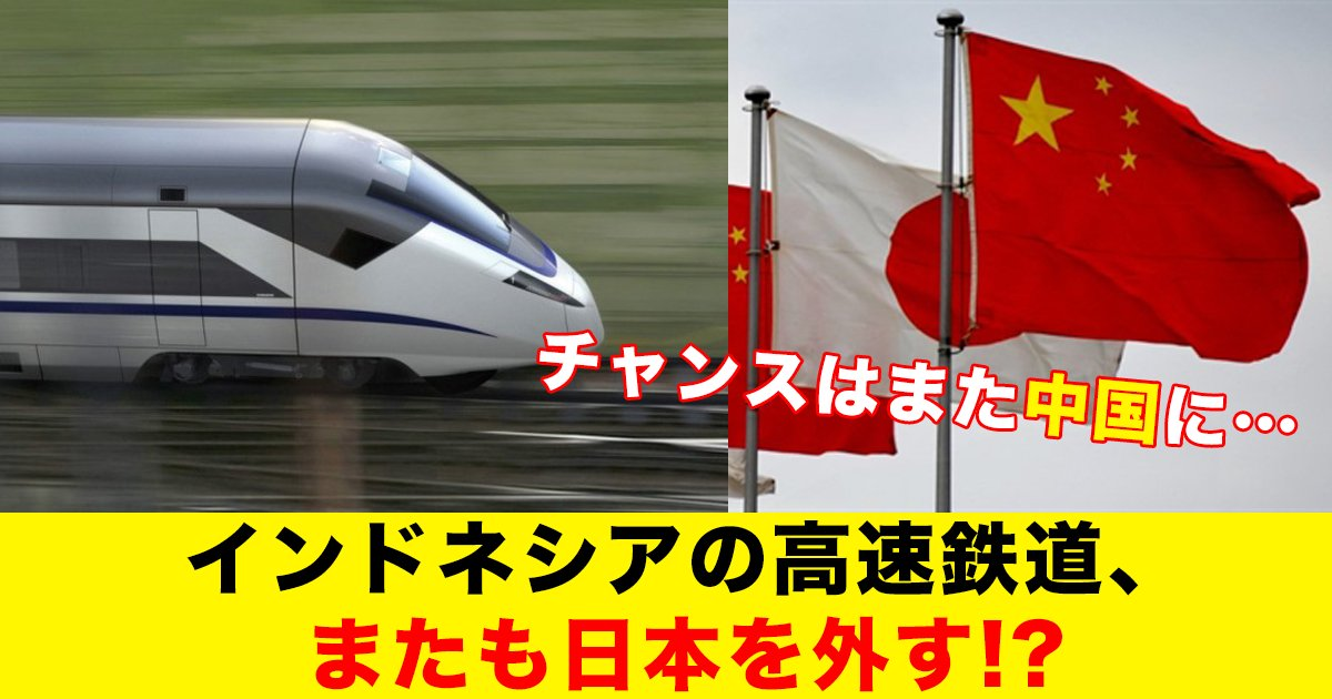 88 128.png?resize=1200,630 - インドネシアの高速鉄道、またも日本を外す!?中国に機会が訪れる?