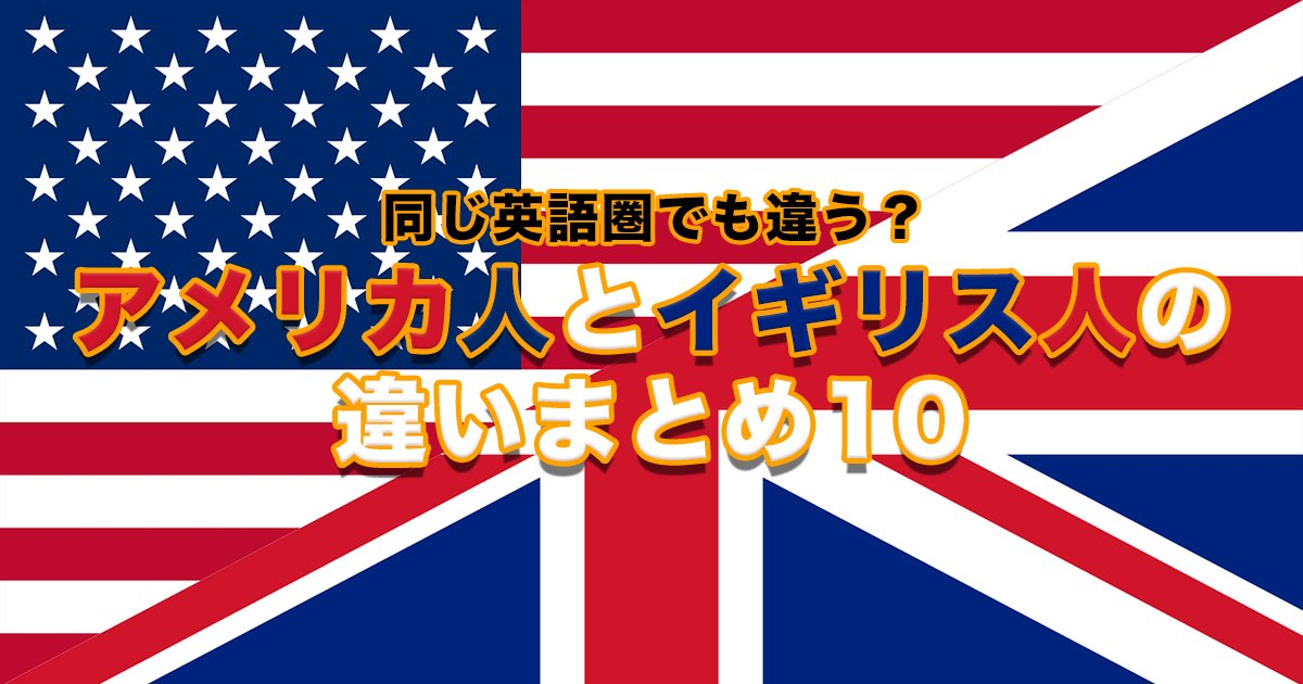 88 129.png?resize=1200,630 - 同じ英語圏でも違う?アメリカ人とイギリス人の違いまとめ10