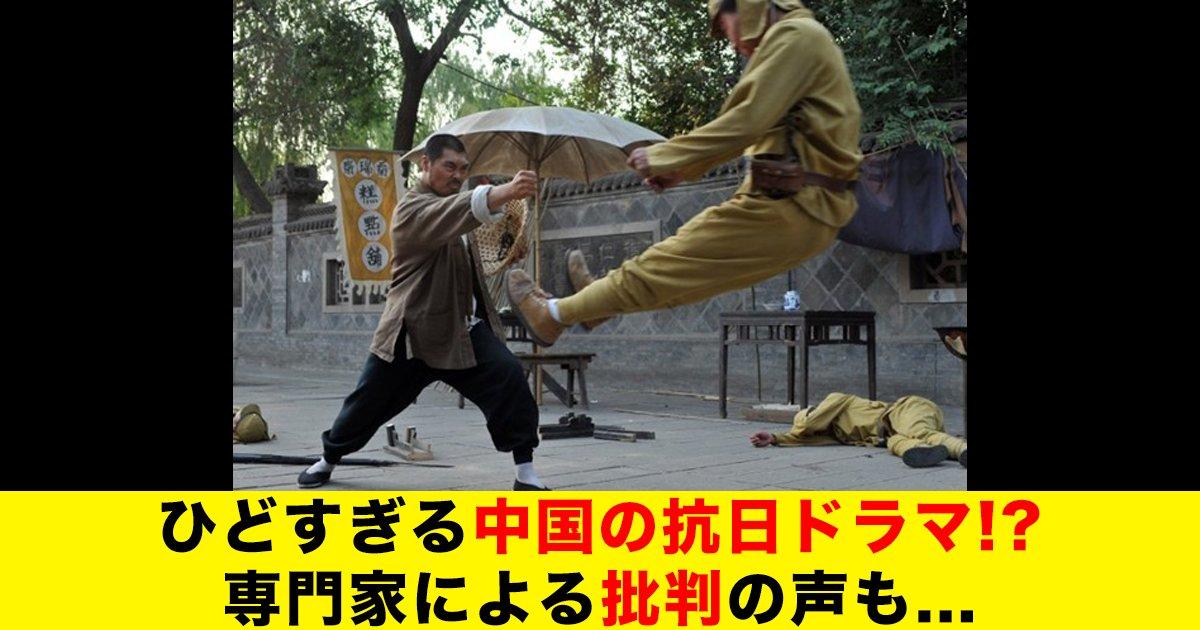 88 130.png?resize=1200,630 - ひどすぎる中国の抗日ドラマ!?専門家による批判の声も...