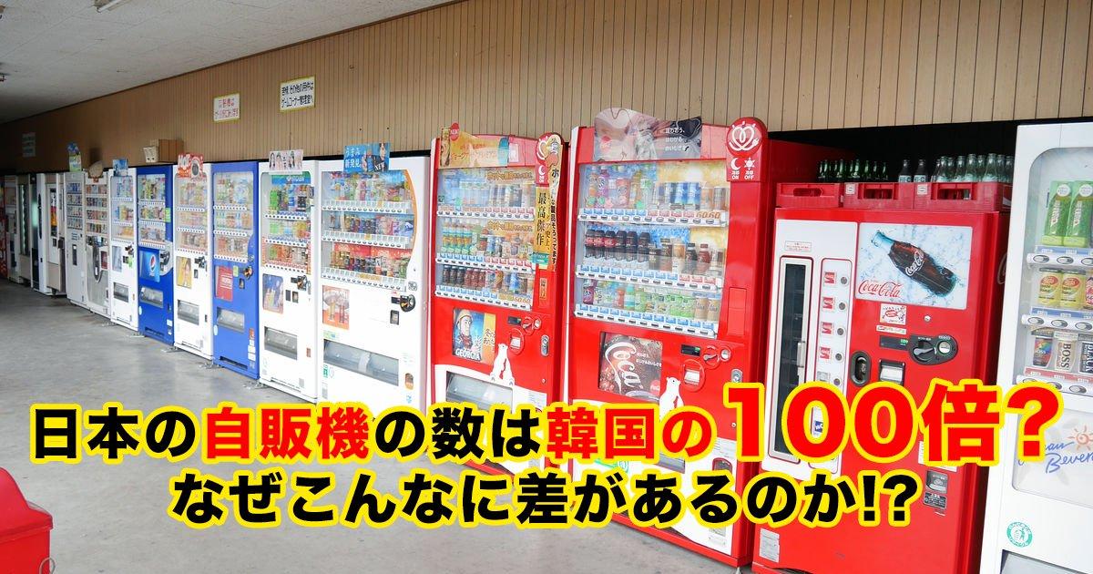 88 134.png?resize=1200,630 - 日本の自販機の数は韓国の100倍?なぜこんなに差があるのか!?