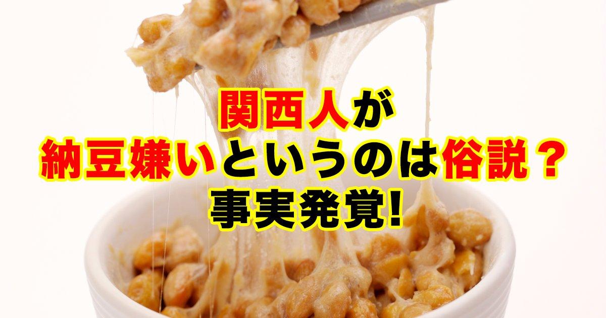 88 160.jpg?resize=1200,630 - 関西人が納豆嫌いというのは俗説?事実発覚!