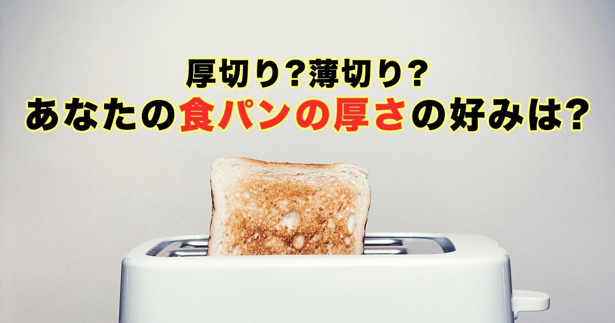 88 162 - 厚切り?薄切り?あなたの食パンの厚さの好みは??