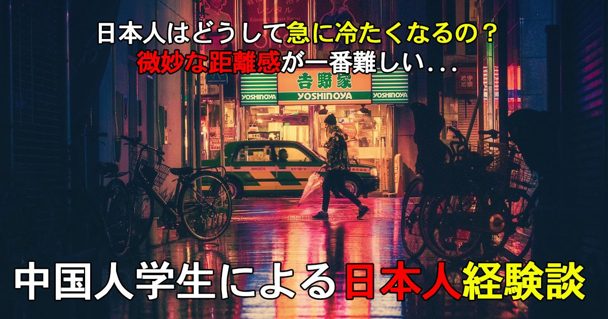 88 167 1.jpg?resize=1200,630 - 日本人はどうして急に冷たくなるの?微妙な距離感が一番難しい...中国人学生による日本人経験談