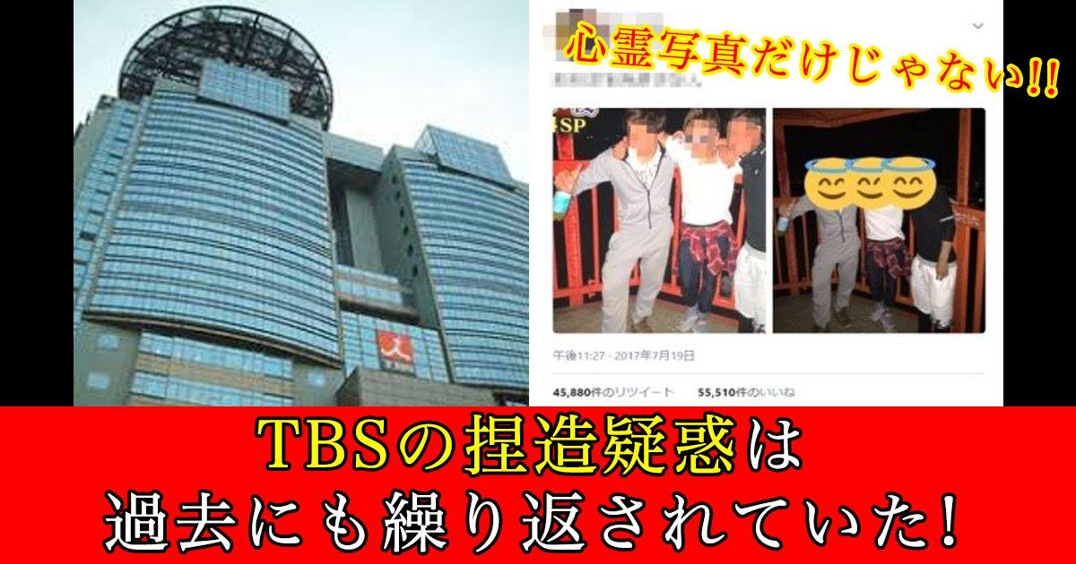 88 167 2 - 心霊写真だけじゃない!!TBSの捏造疑惑は過去にも繰り返されていた!