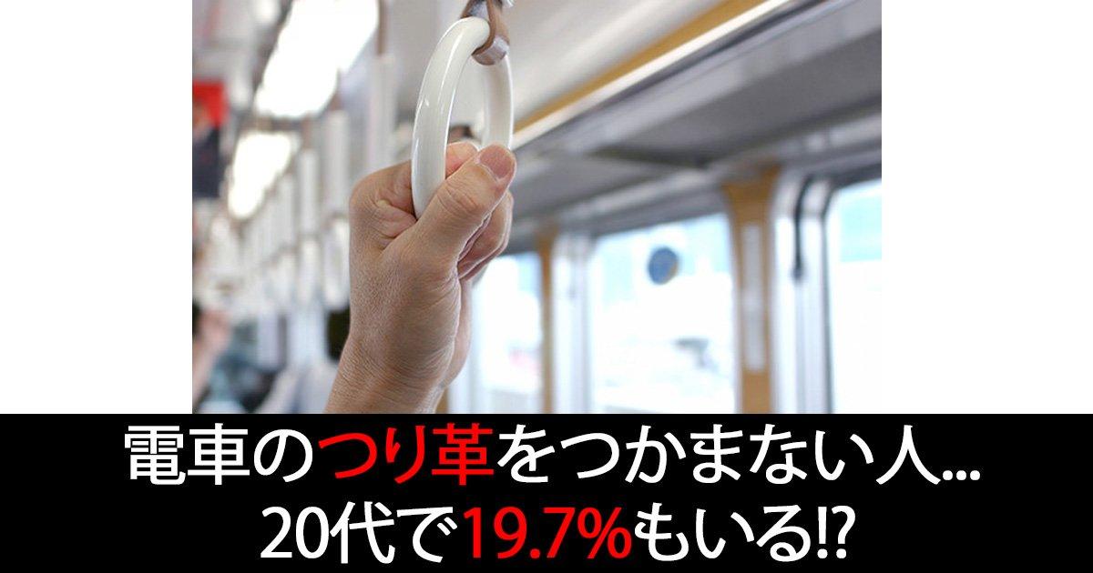 88 167 - 電車のつり革をつかまない人... 20代で19.7%もいる!?