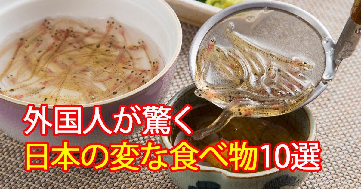 88 168.jpg?resize=1200,630 - 外国人が驚く日本の変な食べ物10選