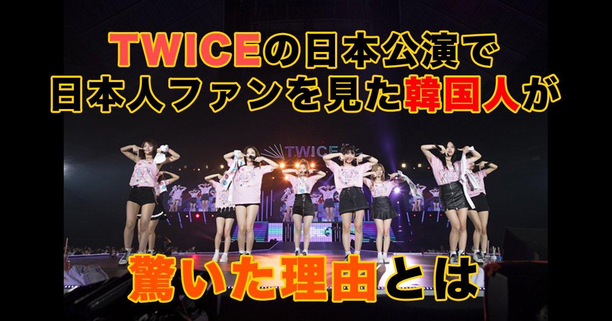 88 169 - 韓流アイドルTWICEの日本公演で日本人ファンを見た韓国人が驚いた理由とは⁉