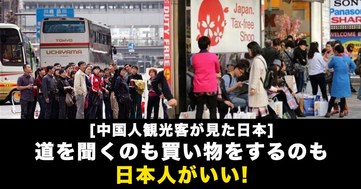 88 190.jpg?resize=1200,630 - [中国人観光客が見た日本]道を聞くのも買い物をするのも日本人がいい!
