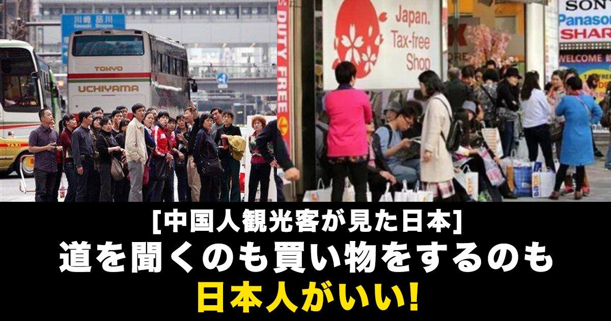 88 190 - [中国人観光客が見た日本]道を聞くのも買い物をするのも日本人がいい!