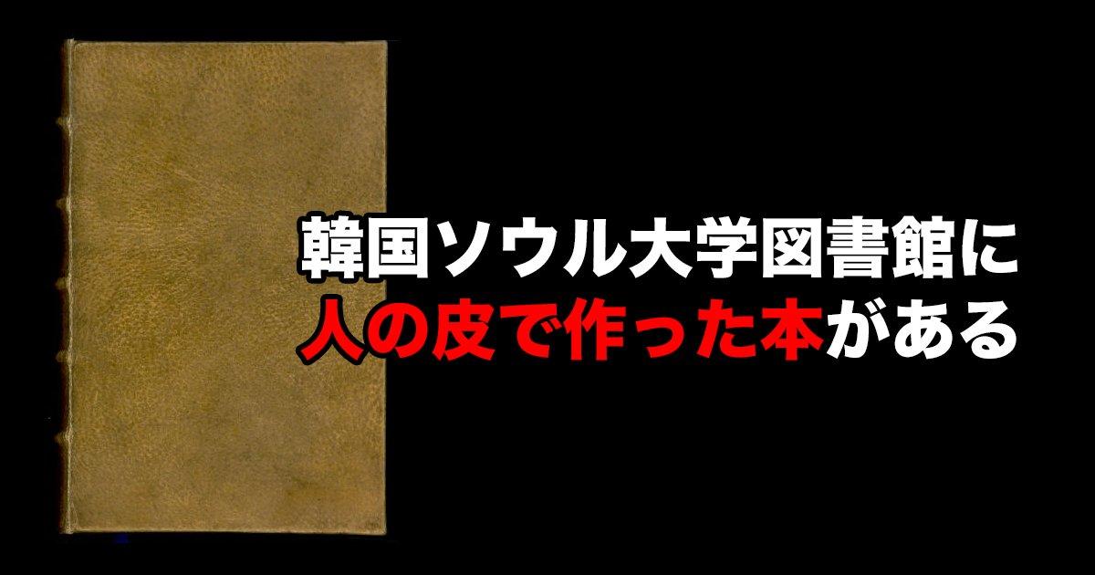 88 97 - 韓国ソウル大学図書館に人の皮で作った本がある