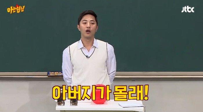 JTBC '아는형님'