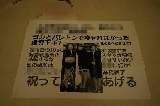 20171116003155 img 6 m - 【恐怖注意】日本に女性のブラジャーがいっぱいある呪いのお寺がある?
