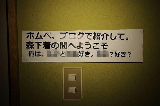 20171116004052 img 12 m - 【恐怖注意】日本に女性のブラジャーがいっぱいある呪いのお寺がある?