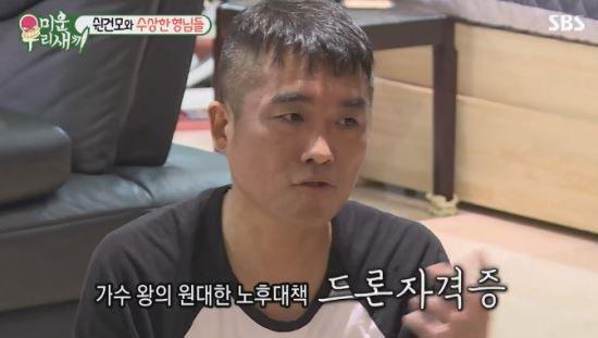김건모 드론 노후에 대한 이미지 검색결과
