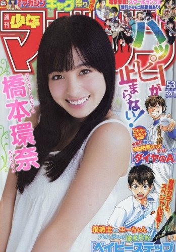 Image result for 橋本環奈 2016年11月30日発売の週刊少年マガジン