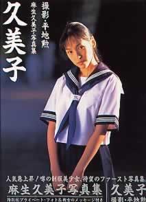 Image result for 麻生久美子 第六回全国女子高生制服コレクション