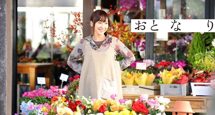 Image result for 麻生久美子 おと・な・り