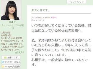 米澤円 結婚에 대한 이미지 검색결과