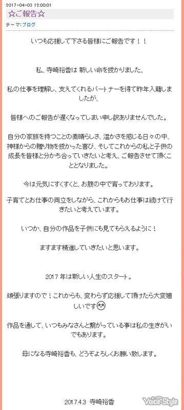 寺崎裕香 入籍에 대한 이미지 검색결과