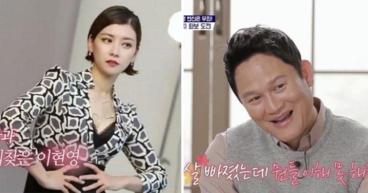 """article thumbnail 41 - 남편 강성진에게 """"후져졌다"""" 독설 듣고 4주만에 '10kg' 뺀 이현영"""
