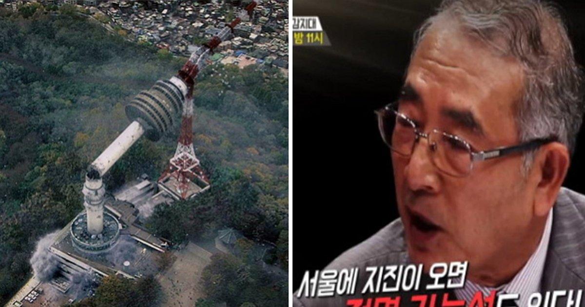 article thumbnail 53 - 일본 지진학자가 밝힌 서울 지진 시 '최악의 시나리오'