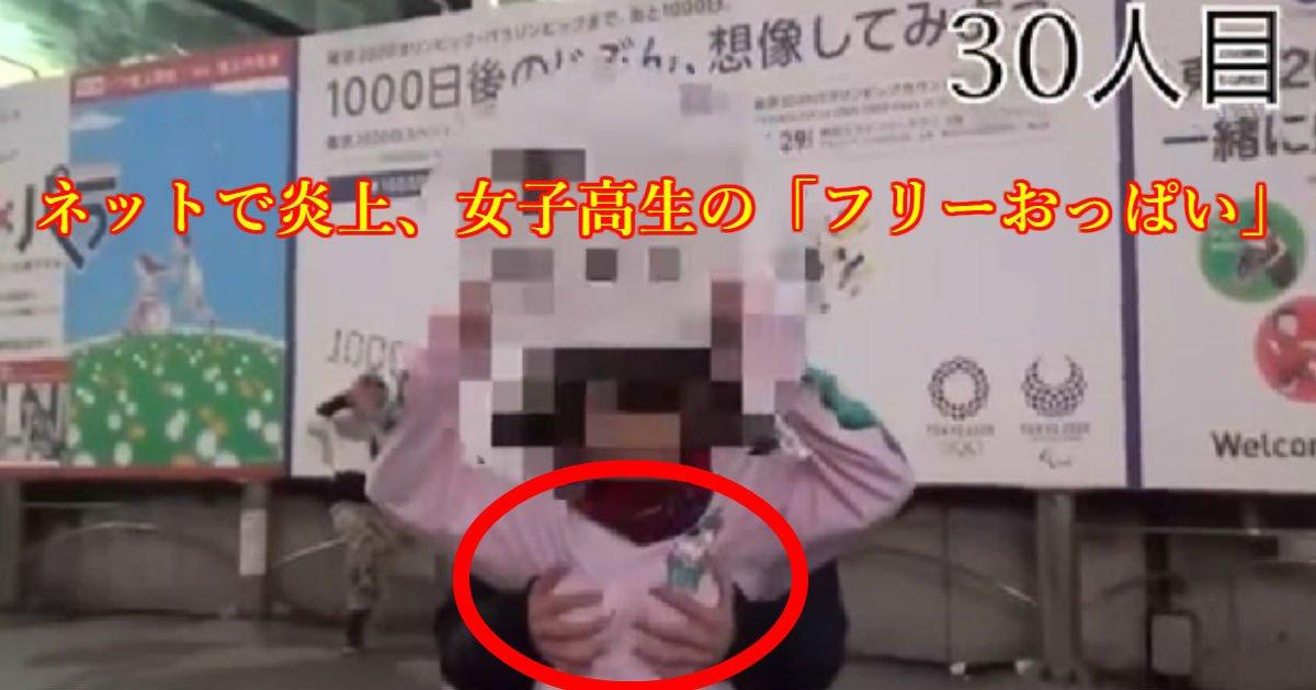 boob ttl.jpg?resize=1200,630 - 女子高生が世界平和を願った、フリーおっぱいで大炎上!