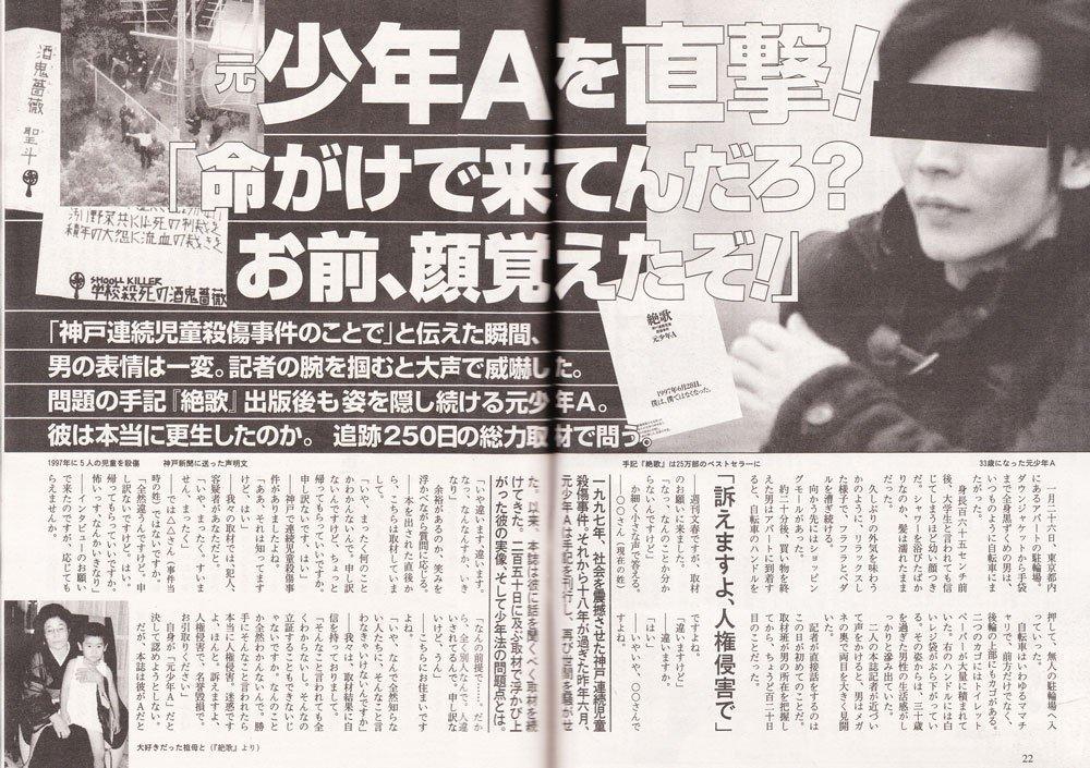 Image result for 酒鬼薔薇聖斗