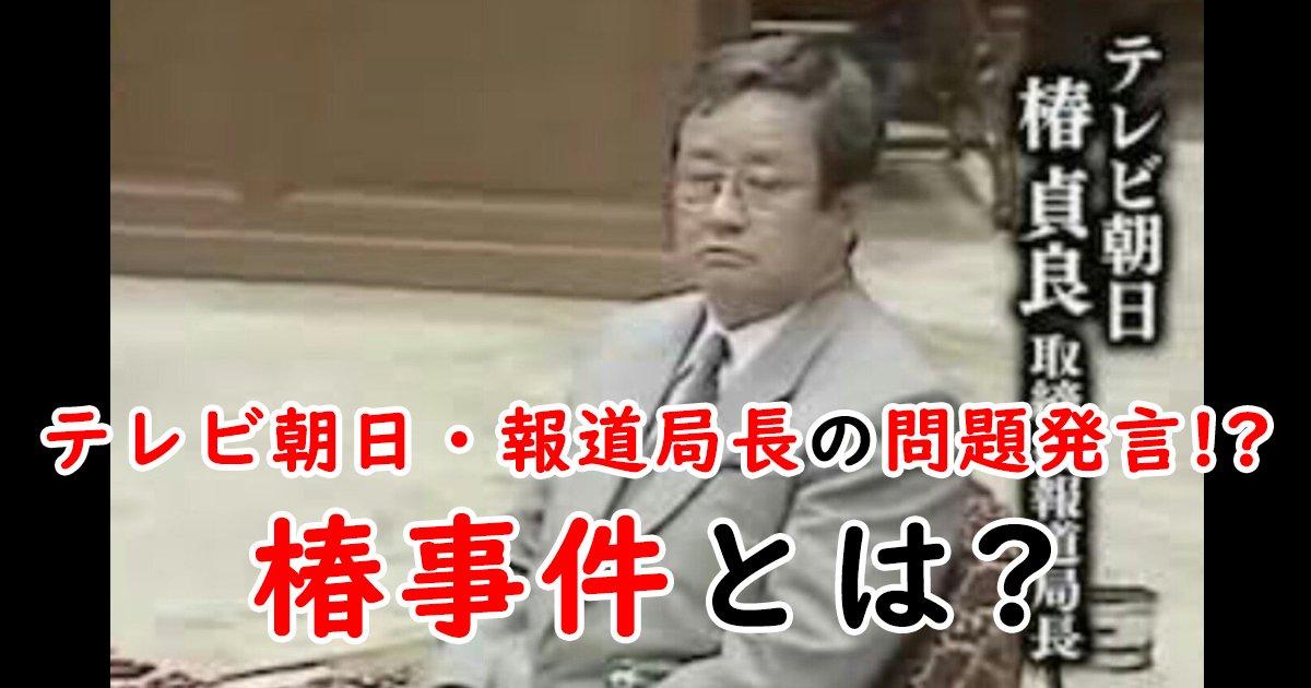 テレビ朝日・報道局長の問題発言!?椿事件とは? - Hachibachi
