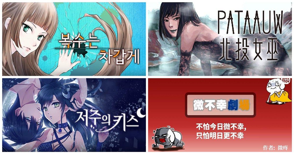 全新台灣之光!以Webtoon作品強力攻韓佔日的台灣漫畫大盤點!