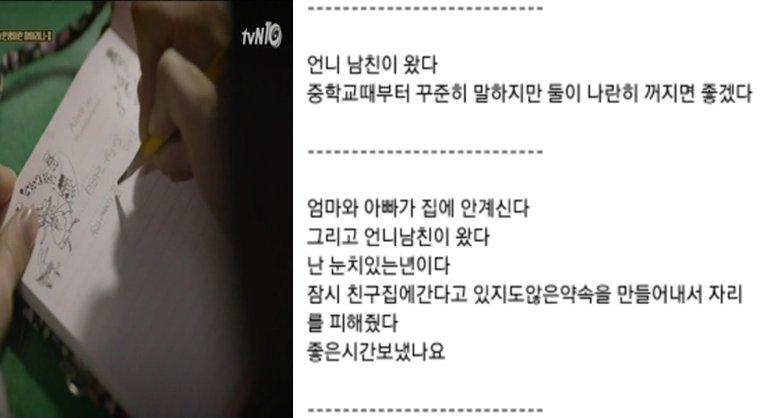 좌 : tvN 응답하라 1988, 우 : 온라인 커뮤니티