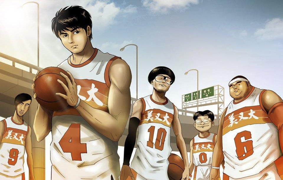 《宅男打籃球》