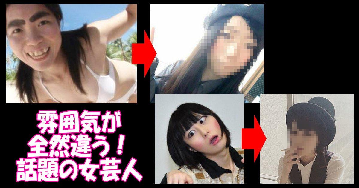 fuinki ttl.jpg?resize=1200,630 - 【女芸人】全然雰囲気が違う?美しい女の顔!