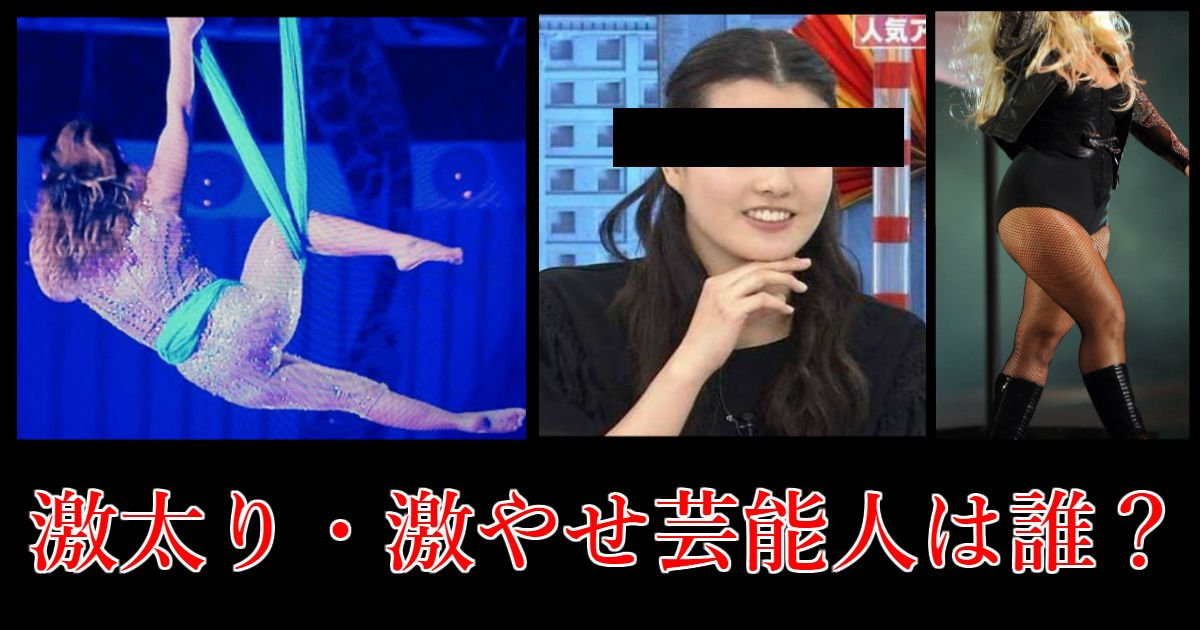 gekifat ttl.jpg?resize=1200,630 - 【ショック】太った&痩せた芸能人(ダイエット方法もアリ!)