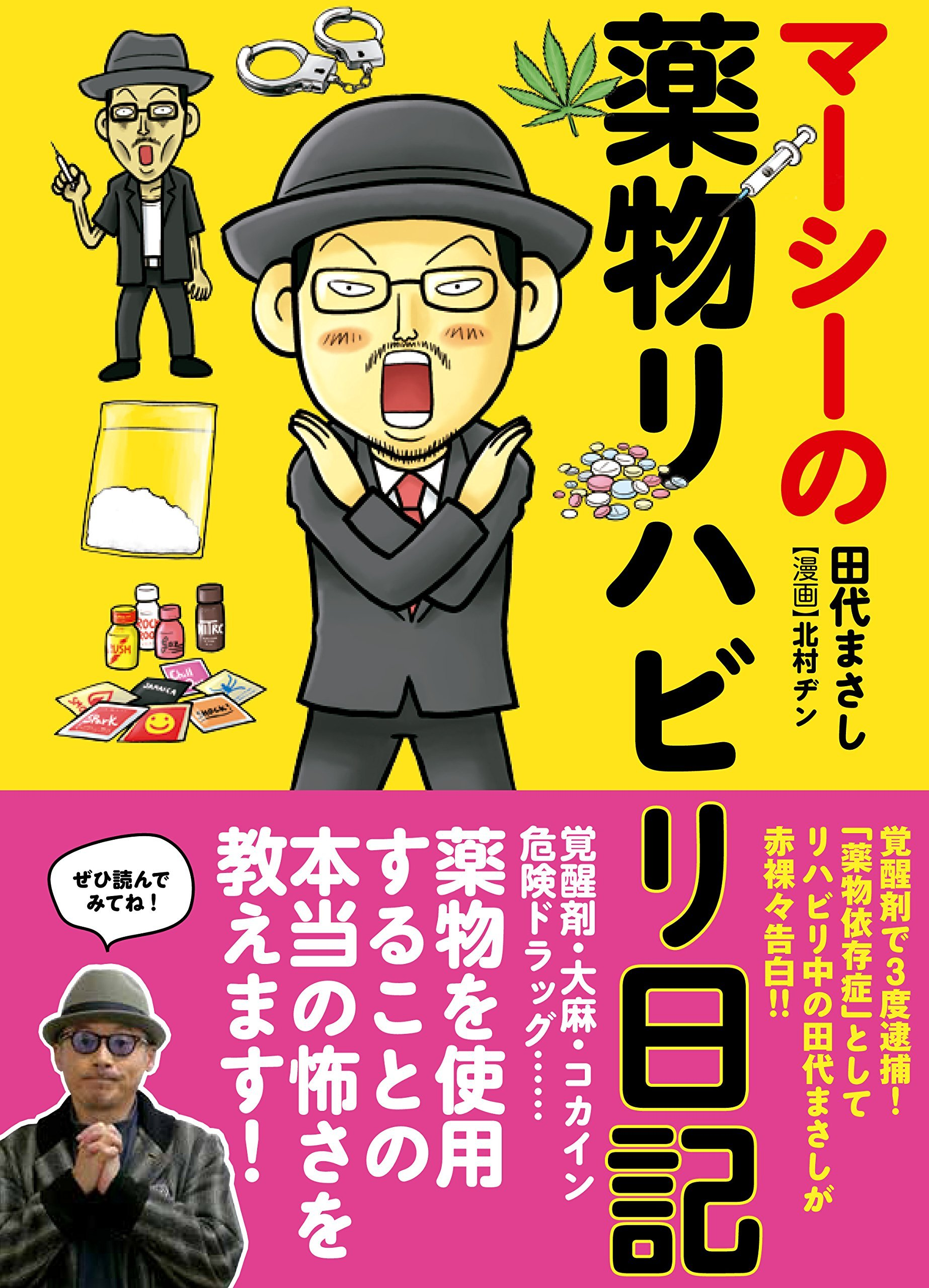 Image result for 田代まさし ASKA