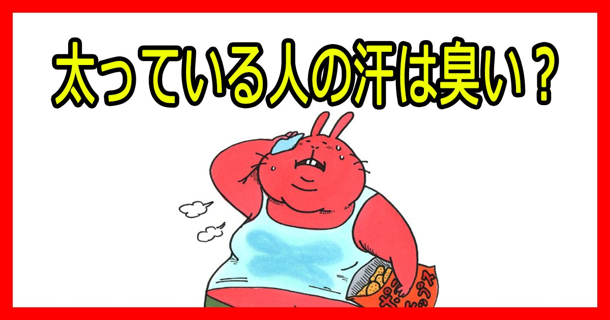 hutori th.png?resize=1200,630 - 太っている人の汗は臭い?