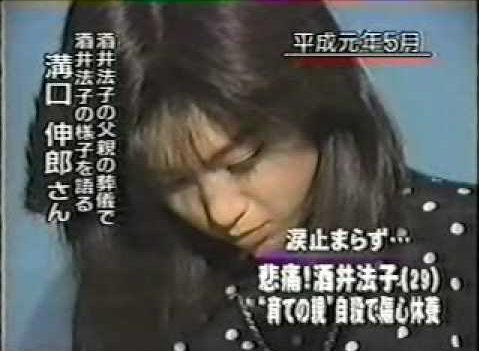 薬物 のり ピー 酒井法子の元夫・高相祐一が事件の真相を激白(2)当時の彼女のことは言いたくない