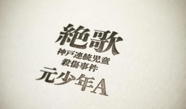 img 5a16edf9e0bcc.png?resize=300,169 - 酒鬼薔薇聖斗の両親はどんな人