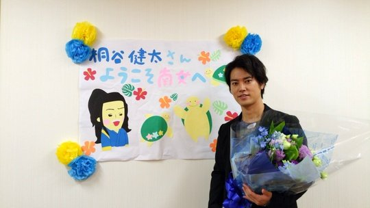 Image result for 桐谷健太 学園祭