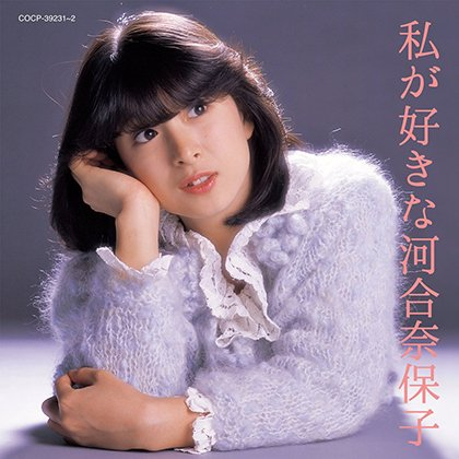 Image result for 河合奈保子